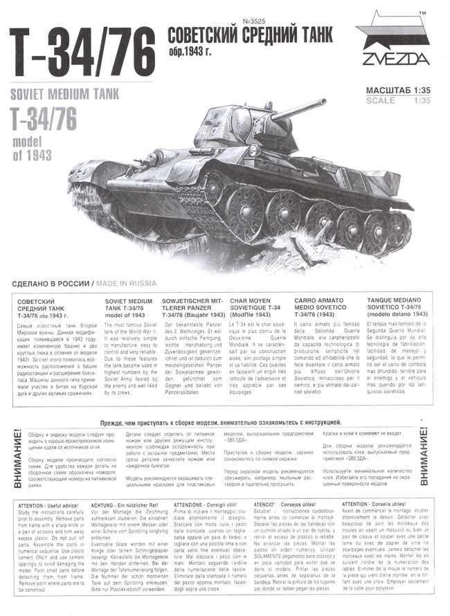 Сборка танка Т-34/76 производителя Zvezda