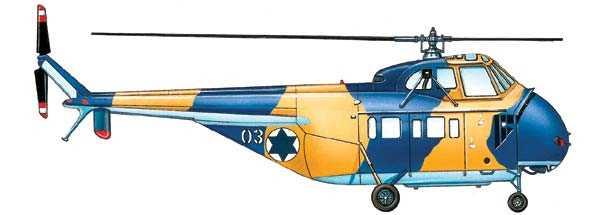 Американский S-55 из состава израильских ВВС