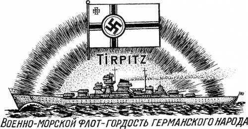 """Последний бой линкора """"Тирпиц"""""""