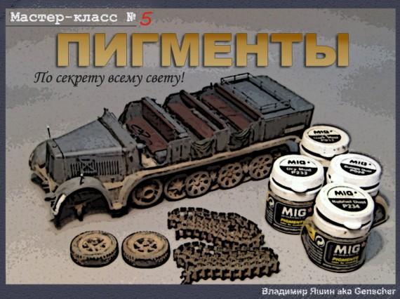 Мастер-класс Владимира Яшина. Пигменты