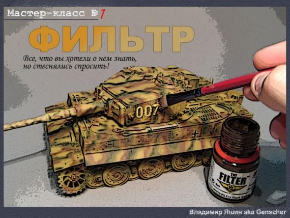 Мастер-класс Владимира Яшина: ФИЛЬТР