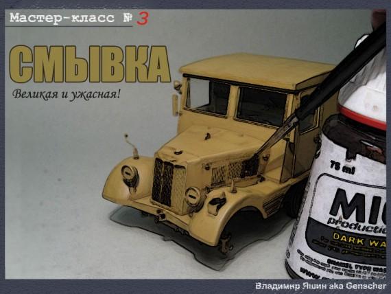 Мастер-класс Владимира Яшина: СМЫВКА