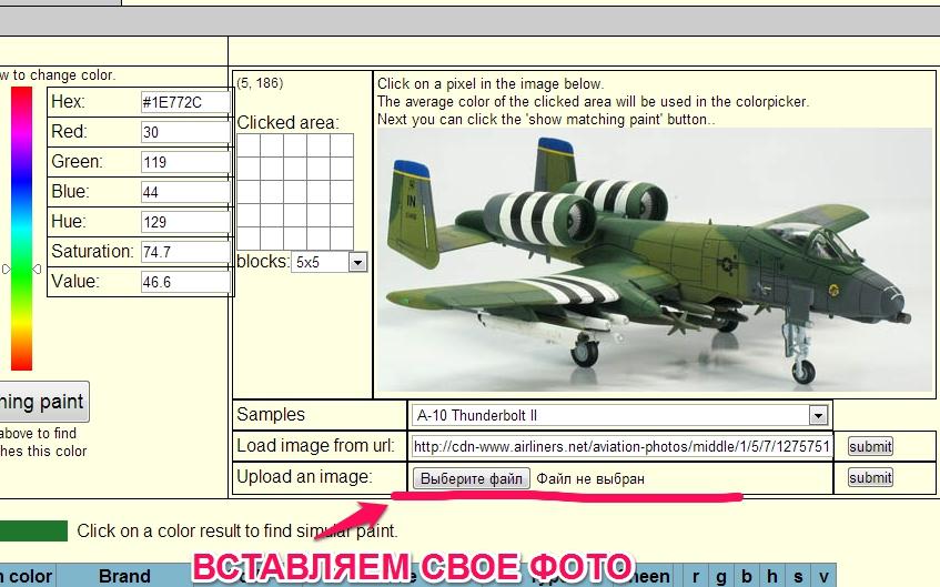Как подбирать краски для модели авиации по фотографии